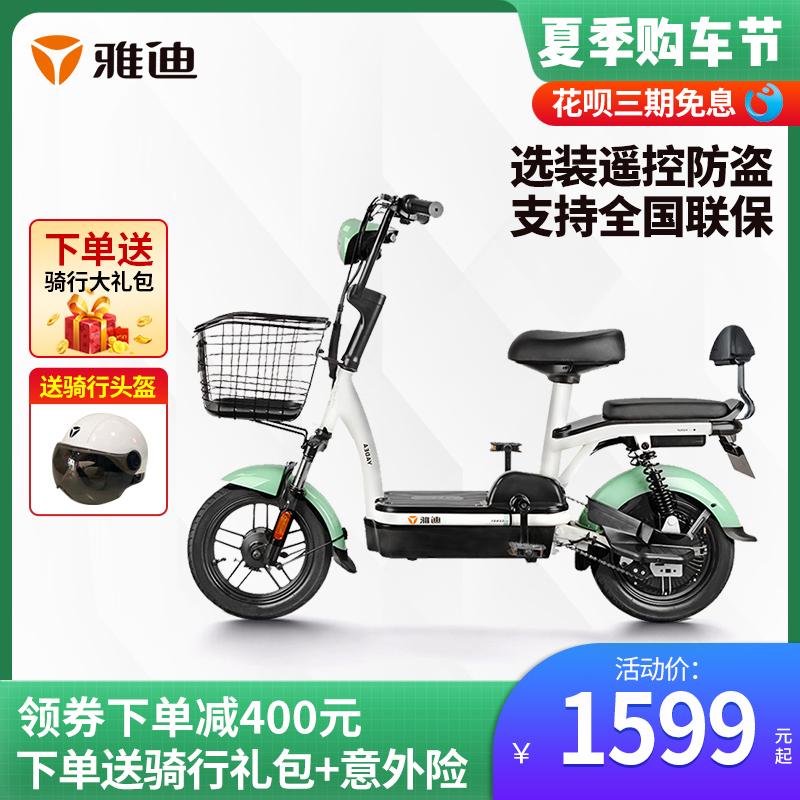 雅迪48v12a锂电小金果l电动自行车