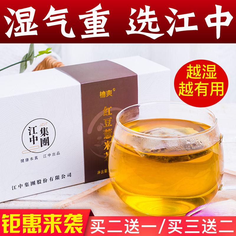 江中红豆薏米祛濕茶哺乳期产后濕气调理茶赤小豆薏仁养生茶组合女