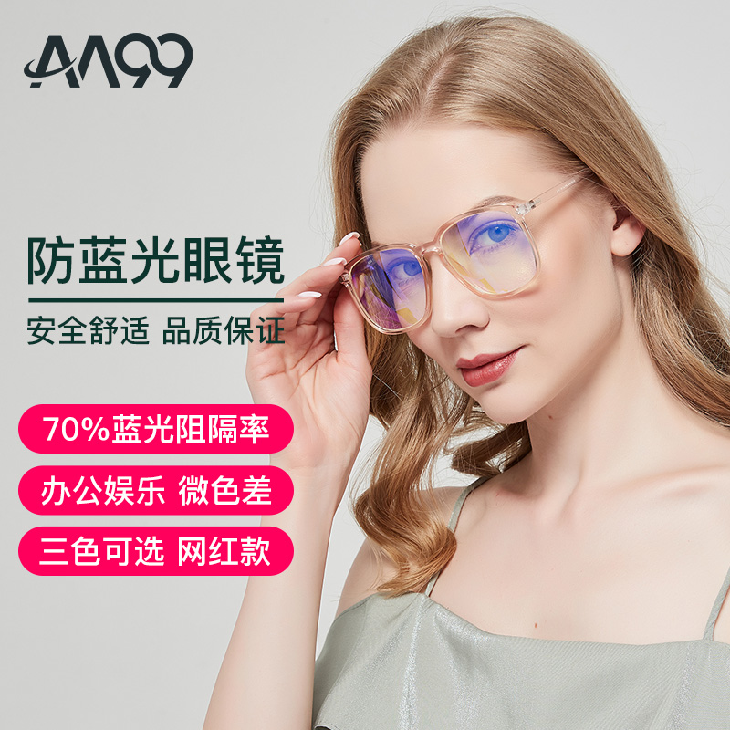 Aa99 anti radiation blue light glasses net red mens and womens mobile phone computer game flat goggles