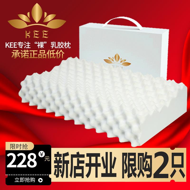 KEE泰国皇家乳胶枕头天然原装进口枕芯儿童成人官方正品颈椎枕