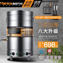 鑫厨万佳煮面炉商用电煮面桶保温煮熬粥汤锅桶燃气炉汤粉炉不锈钢