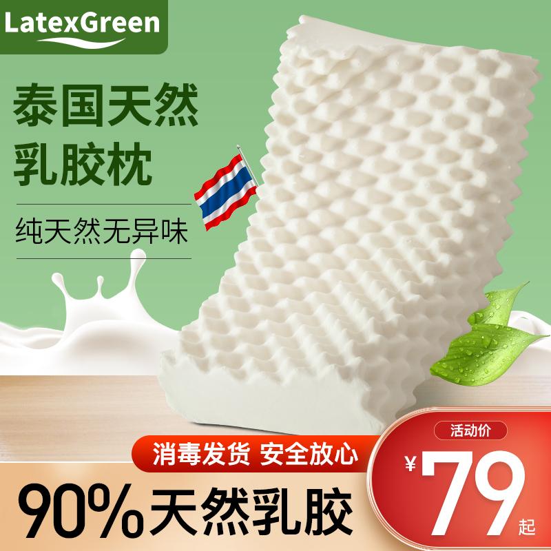 Latexgreen泰国乳胶枕头原装进口护颈椎枕天然橡胶单人枕芯记忆枕图片