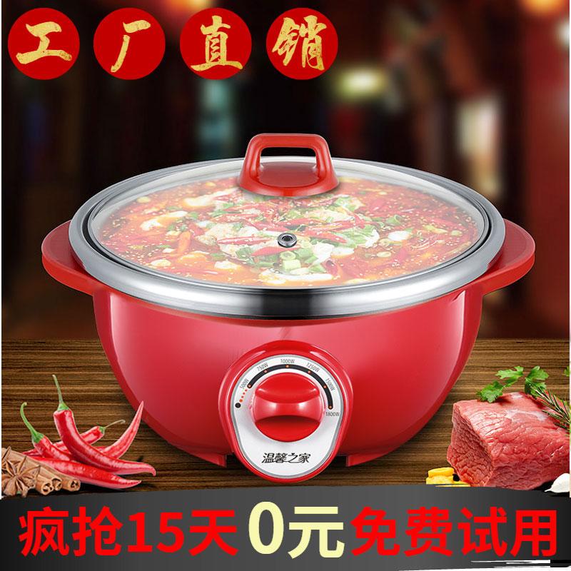 温馨之家多功能电煮锅分体式大容量家用电火锅锅电炖煲不锈钢锅