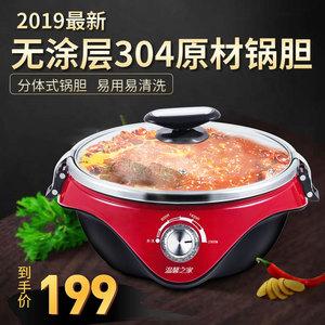 温馨之家火锅家用多功能分体式电热锅大容量大功率电煮炖5-7人锅