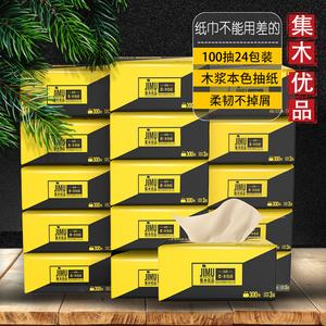 集木優品原生木漿衛生紙巾24包本色抽紙家用整箱實惠裝面巾紙餐紙