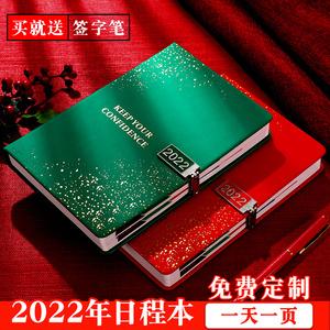 2022年日程本日历周每日月轴日记本