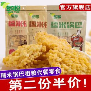 多悦手工锅巴安徽特产糯米小米网红麻辣休闲零食小吃膨化食品散装