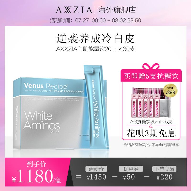 日本AXXZIA晓姿白肌能量水口服美容30支提亮肤色白肌饮口服液进口