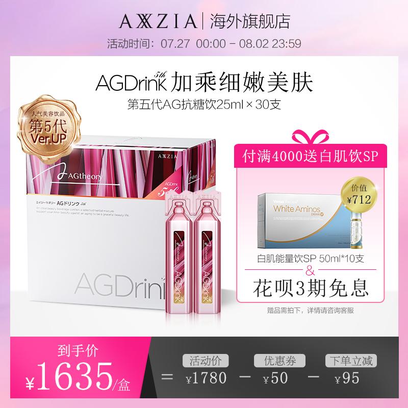 【第五代AG抗糖饮】日本AXXZIA晓姿抗糖口服液紧致肌肤25ml*30支