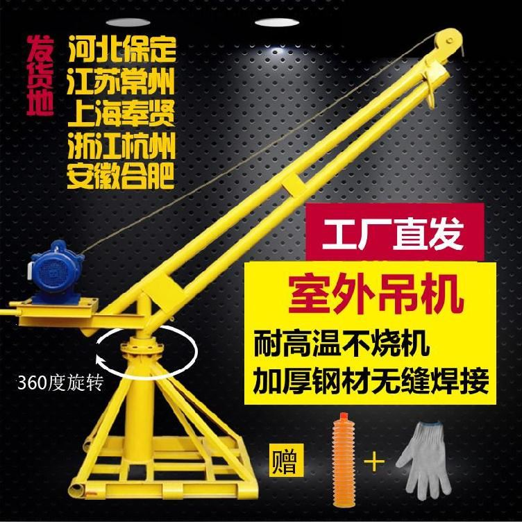 Small crane hoist electric construction electric feed elevator bag unloading mud and sand sixth floor crane operation