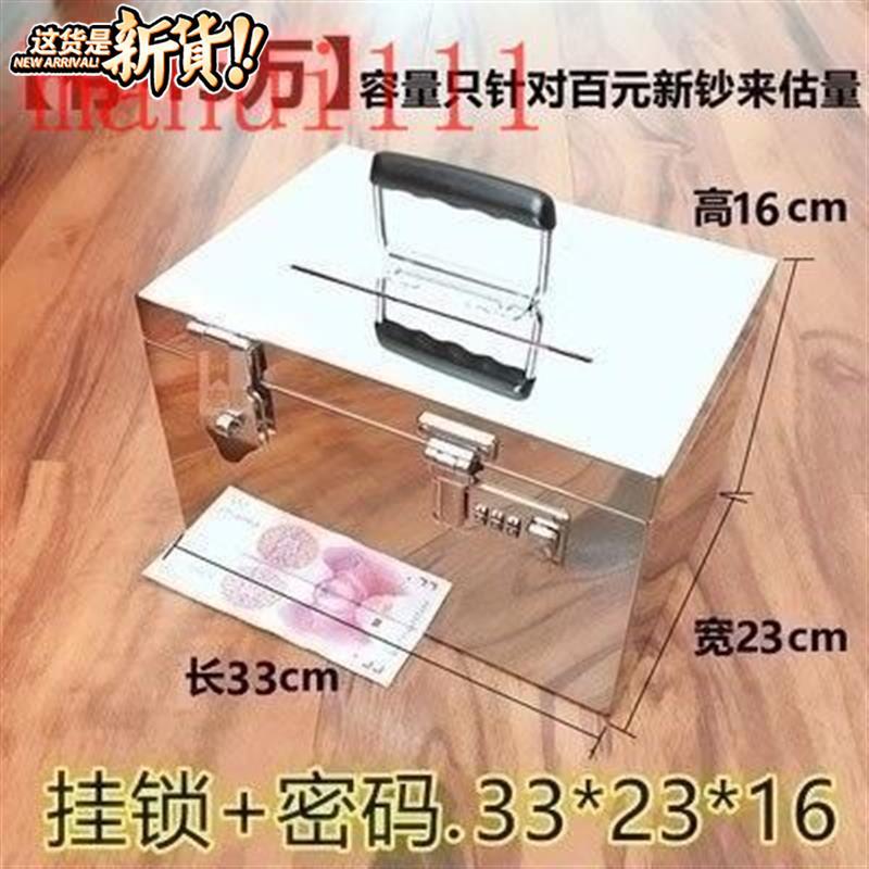 家用盒子带锁大容8量投币铁箱子铁盒保险盒不锈钢收银零钱箱。有