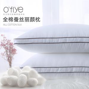 【一对装】全棉蚕丝五星级酒店枕头双人枕芯一对单人低枕家用枕头