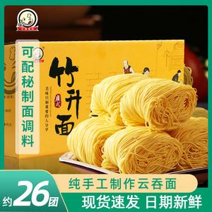 广东港式竹升面整箱油炸拌面条拉面
