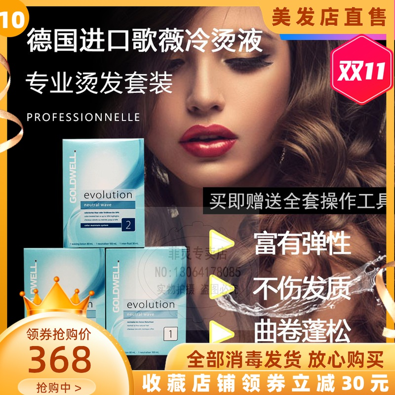 Genuine Gewei perm water-cooled perm essence household perm medicine water steel clip perm positioning perm curl shaping cold perm liquid