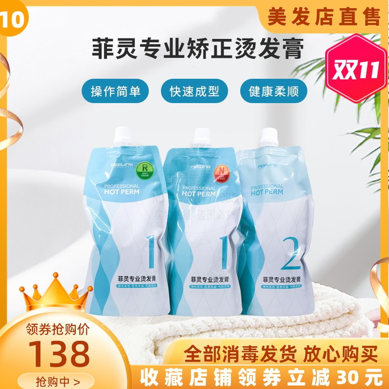 Genuine Feiling professional perm cream thermal perm ceramic perm curl large wave hot perm straight hair softener does not hurt hair