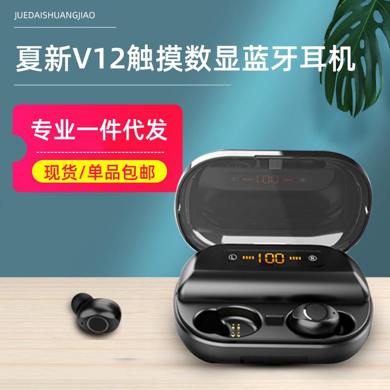 夏新V12带电量显示数显触摸无线5.0双耳蓝牙耳机 跨境私模tw