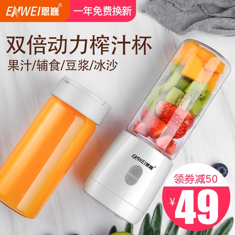 便携式榨汁机家用充电小型无线电动水果炸汁机榨汁杯学生宿舍玻璃