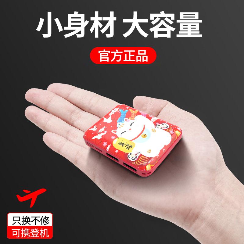 迷你充电宝超薄大容量小巧可爱便携移动电源新款小米苹果oppo华为手机石墨专用个性创意快充1000000超大量烯图片