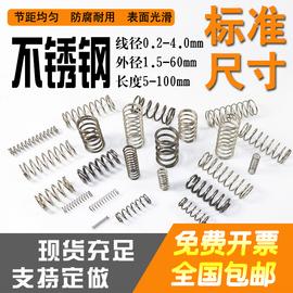 304不锈钢钢丝大小压力压缩弹簧回力减震高压弹簧线径可定制定做