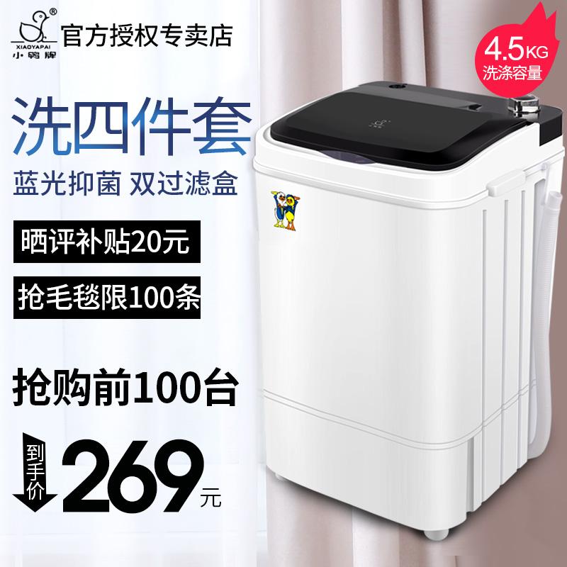 小鸭牌 洗脱一体单筒单桶家用大容量半全自动小型迷你洗衣机宿舍