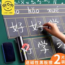 磁性黑板墙贴作业布置板小组积分表评比栏竞赛班级课程表值日表贴纸教师用学校教室磁贴磁铁磁力拼音田字格