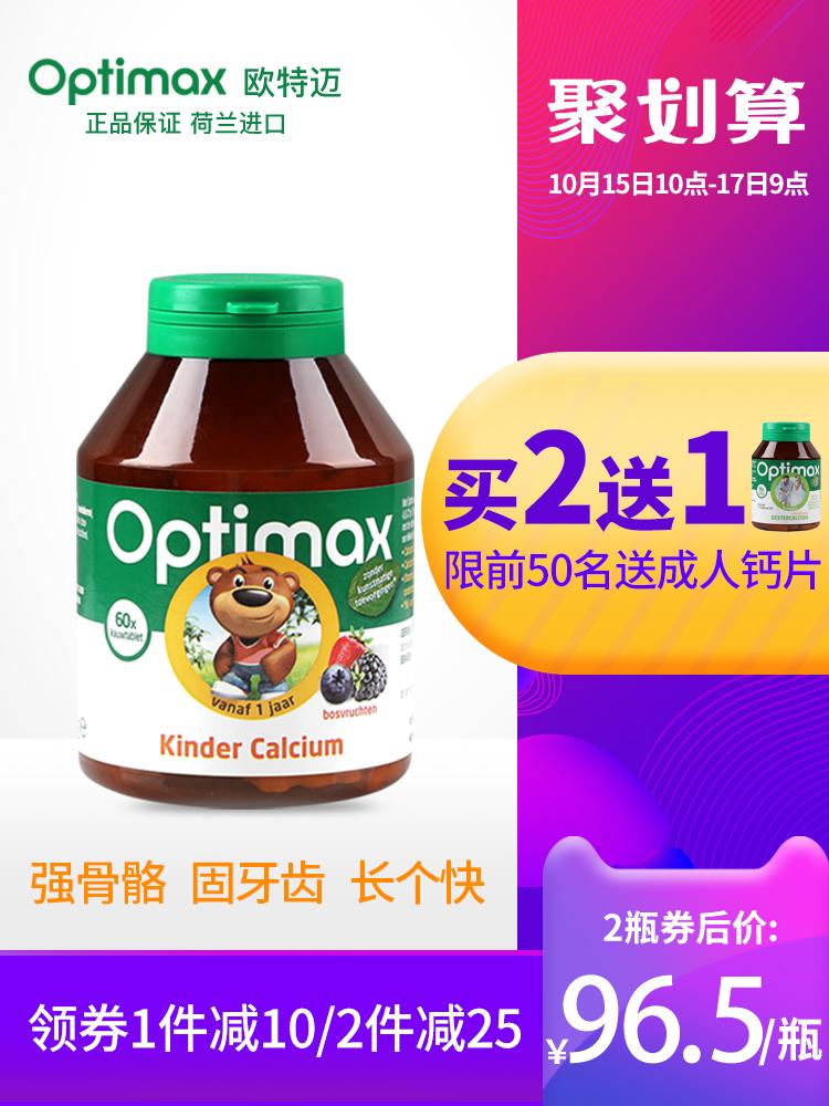 荷兰进口钙片碳酸钙儿童水果味维D钙小孩长高儿童补钙正品咀嚼片