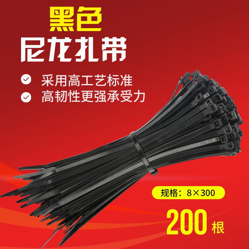 黑色自锁式尼龙扎带8*300mm 塑料固定绑扎线带捆线束带勒死狗卡扣