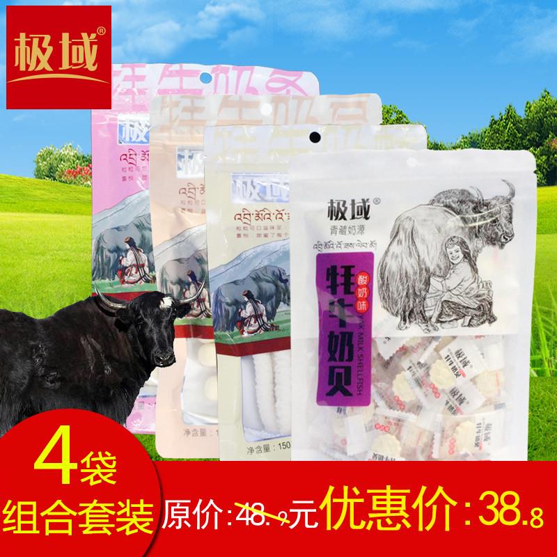 青海牦牛奶豆极域精品组合袋装572克青藏西宁特产奶酥奶片奶贝