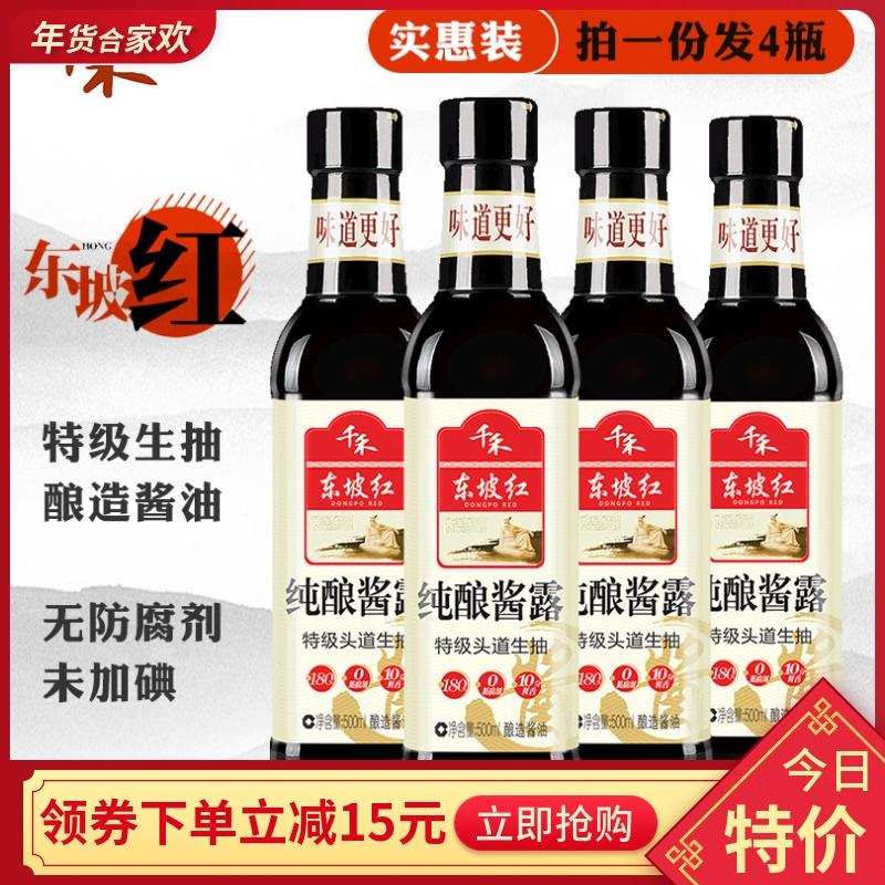 千禾酱油 东坡红纯酿酱露特级头道生抽180天粮食酿造 500ml*4瓶装
