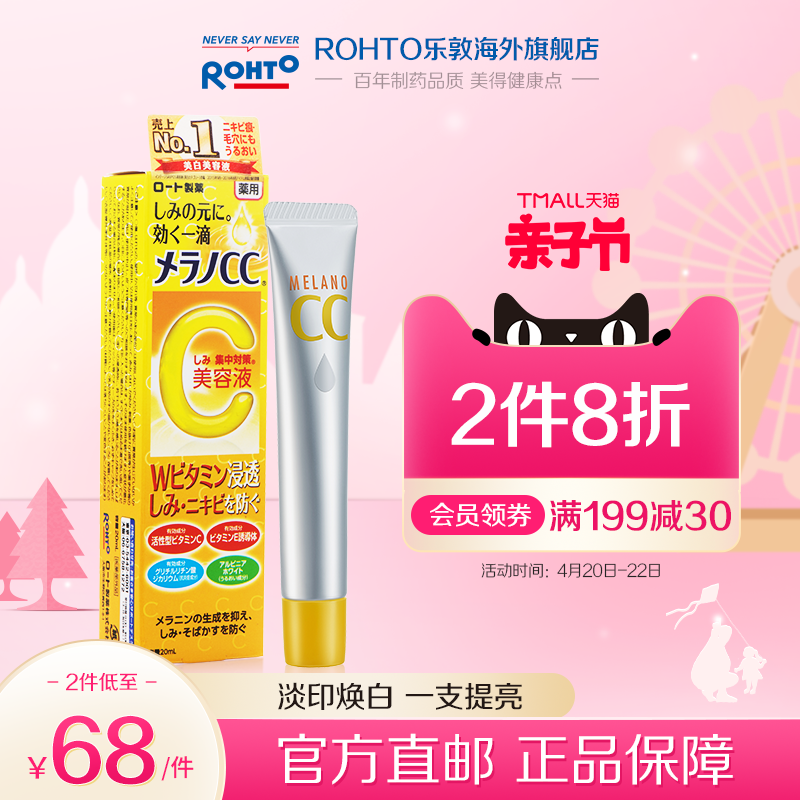 Japans Rohto official flagship store CC essence liquid level skin lightening C light spot acne removal printing repair bright