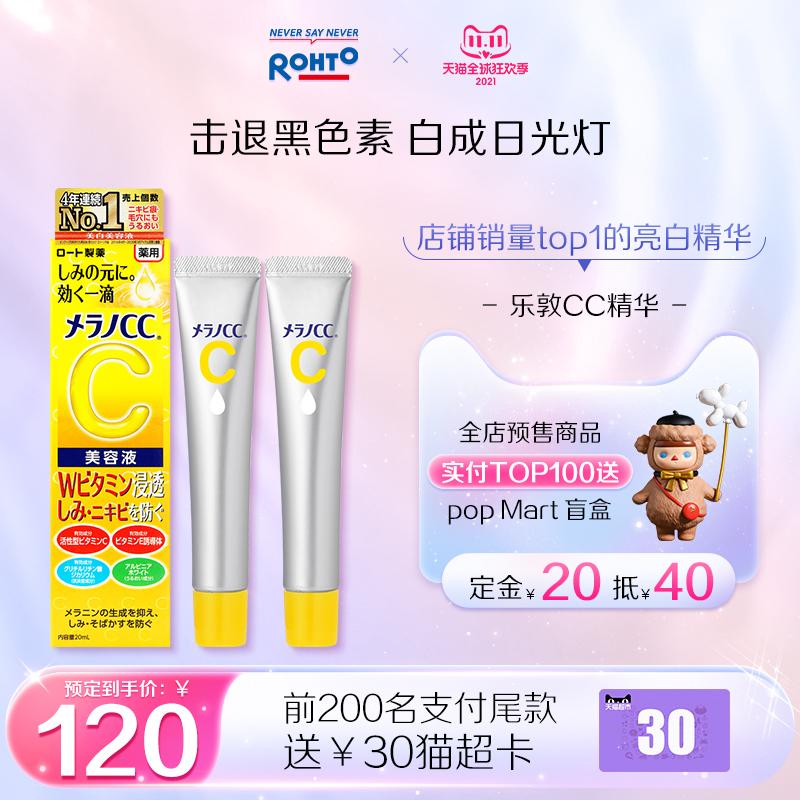 Japan ROHTO lotion CC beauty essence C facial whitening, moisturizing, brightening, blemish, acne, India and India.