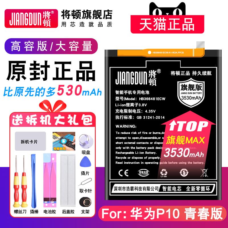 将顿官方正版电池 华为p10青春版电池大容量 电池 hb366481ecw WAS-TL10 P10Lite更换手机内置电池原装正品,可领取5元天猫优惠券