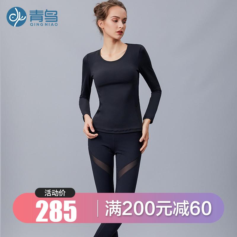 热销13件有赠品青鸟时尚新款瑜伽服紧身显瘦长袖上衣女专业跑步速干运动健身套装