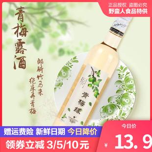 7度水果酒高檔送禮果味冰酒甜酒紅酒飲料一件美味金果源青梅露酒