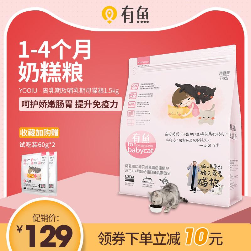 有鱼幼猫猫粮 1-4月1.5kg天然猫粮奶糕幼猫专用主粮奶猫猫粮包邮,可领取10元天猫优惠券