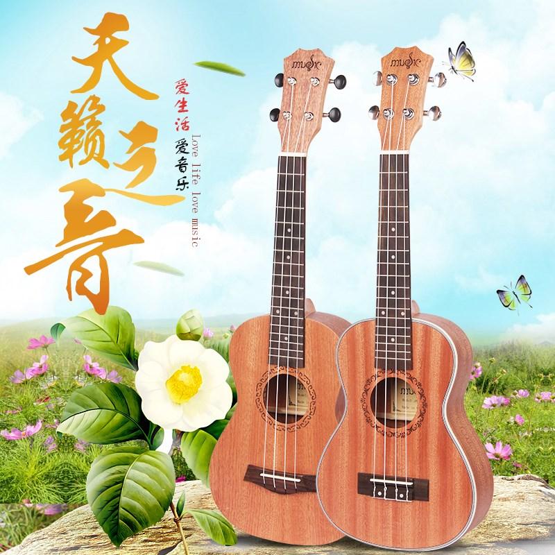 初学者乌克21寸23寸里里26寸小吉他学生四ukulele尤克丽丽弦琴