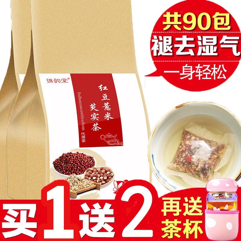 满59.60元可用1元优惠券红豆薏米祛湿茶去湿气非修正非同仁堂五味女性男五味除湿气排湿茶