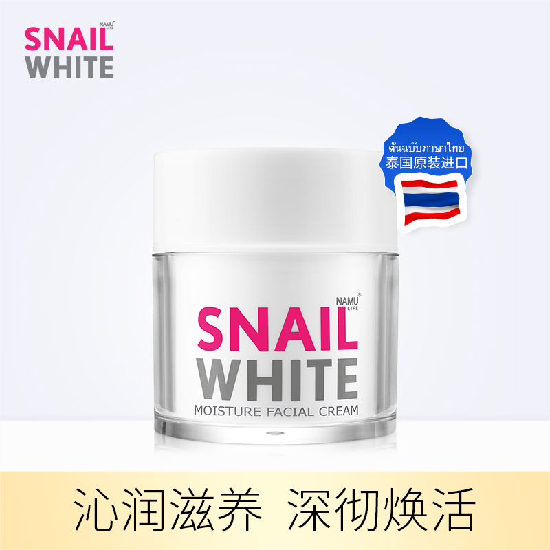 SNAILWHITE snair youth Repair Cream 50ml snail Cream Moisturizing and moisturizing wire drawing cream Thailand