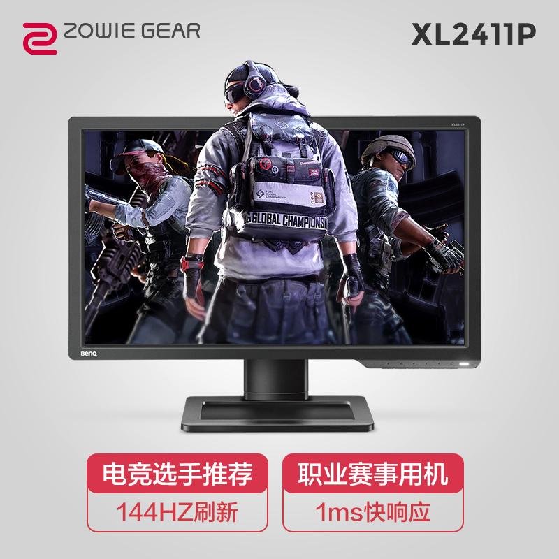 Zowie Gear卓威 奇亚XL2411P电竞144hz游戏显示器24英寸家用网吧办公台式屏幕HDMI高清监控LED护眼不闪COD