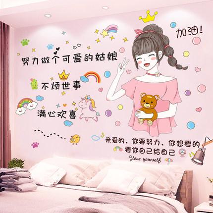 网红墙女孩墙贴画贴纸房间布置温馨床头卧室背景墙面装饰墙纸自粘
