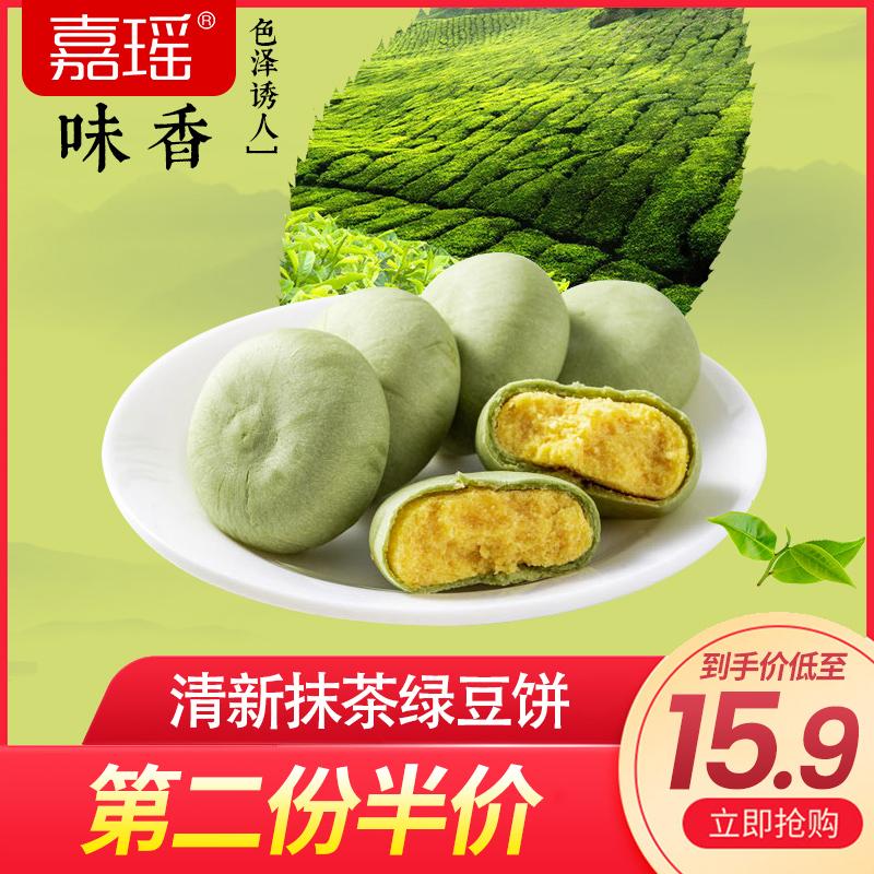 嘉瑶绿豆饼1000g网红宿舍零食小吃网红面包早餐食品爆款点心糕点