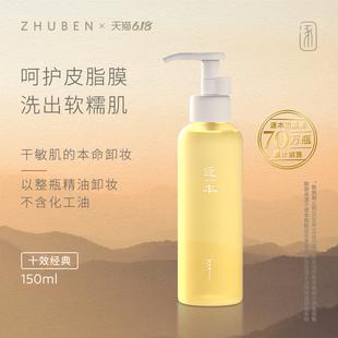 逐本十效植物卸妆油敏感肌脸部深层温和清洁保湿眼唇卸水乳膏正品品牌