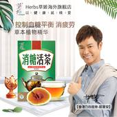 herbs草姬赤灵芝苦瓜片降糖茶调理降血糖的茶保健品消糖活茶60包