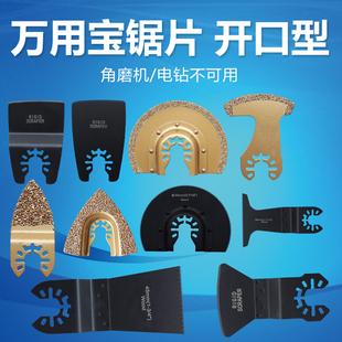 开口型快卸万用宝锯片多用途修边机家用木工金属厨卫锯片打磨配件品牌