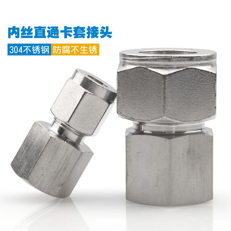 304不锈钢内丝直通卡套接头 内螺纹压力表接头双卡-螺纹钢(钜青五金专营店仅售3.5元)