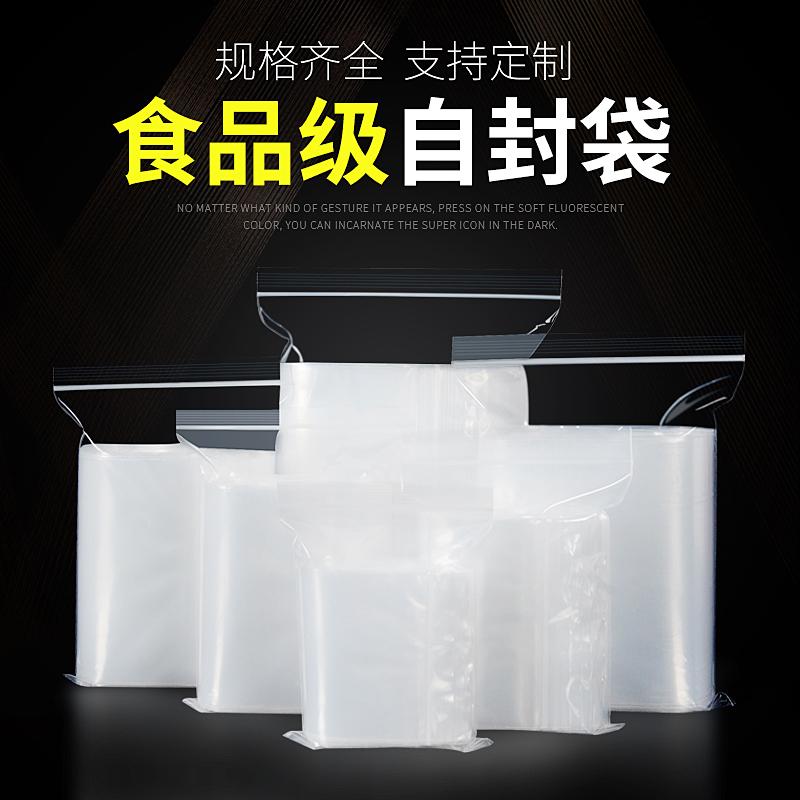 透明自封袋加厚小号食品收纳袋密封口塑料包装袋大号塑封口袋批发