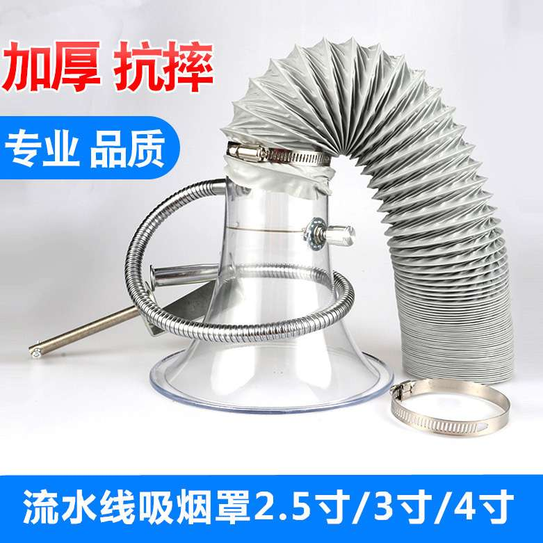 Electronic soldering line transparent smoke hood bell mouth ventilation equipment industrial smoke and dust hood smoke pipe