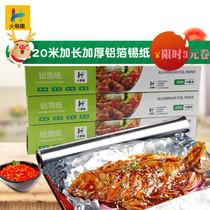 火萌媚加厚锡纸烧烤烤箱家用铝箔纸烤肉纸烤红薯油纸厨房烘焙工具