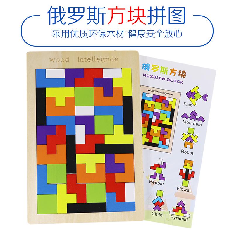 木质俄罗斯方块拼图早教智力开发儿童玩具幼儿园木制创意拼图积木