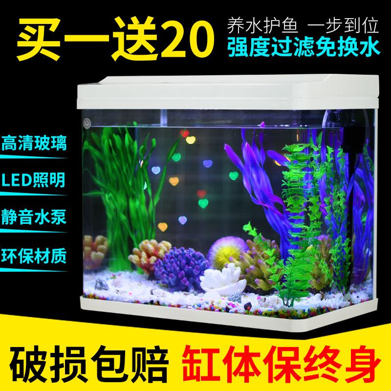 满307.38元可用169.06元优惠券创意鱼缸水族箱免换水懒人玻璃缸客厅家用小型自洁生态桌面金鱼缸